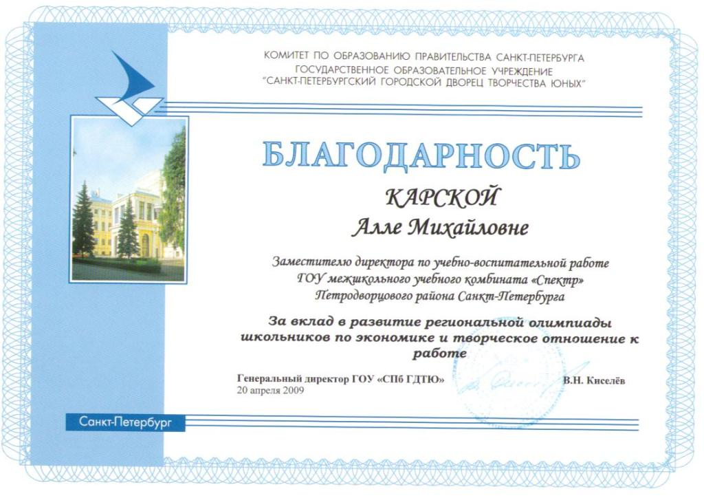 http://671.obrpeterhof.ru/images/phocadownload/karskaya/blagodarnost_gdtu.jpg
