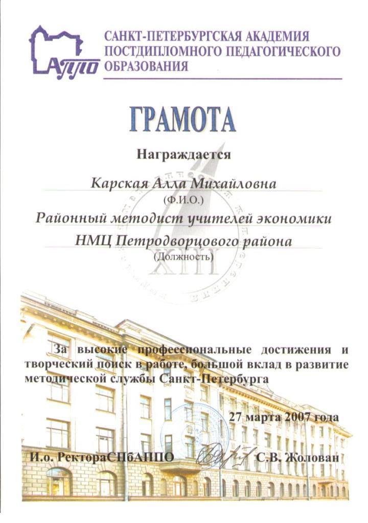 http://671.obrpeterhof.ru/images/phocadownload/karskaya/gramota_appo.jpg