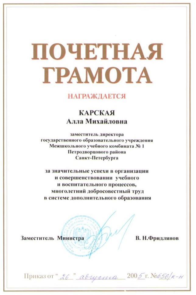 http://671.obrpeterhof.ru/images/phocadownload/karskaya/pochetnaya_gramota_min_obr.jpg