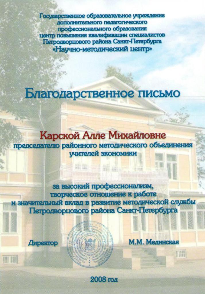 http://671.obrpeterhof.ru/images/phocadownload/karskaya/blagodarnost_nmc-2.jpg