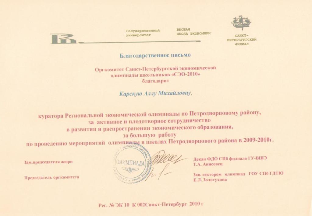 http://671.obrpeterhof.ru/images/phocadownload/karskaya/blagodarnost_vshe-2.jpg