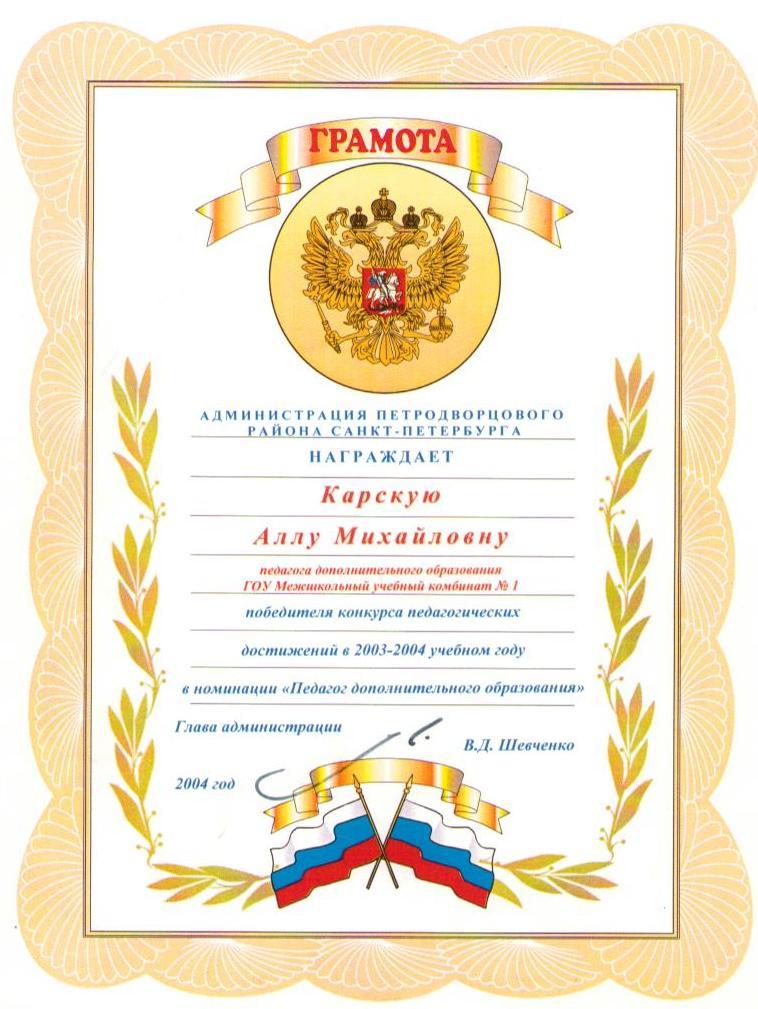 http://671.obrpeterhof.ru/images/phocadownload/karskaya/konkur_ped_dostijeni.jpg